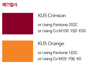 메인컬러, KUS Crimson - or Using Pantone 202C or Using Co M100  Y60  K50 / KUS Orange - or Using Pantone 165C or Using Co M59  Y96  K0