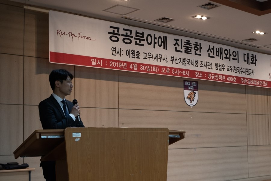 Special Lecture on 'Discussion with Seniors in the Public Sector...게시물의 첨부이미지