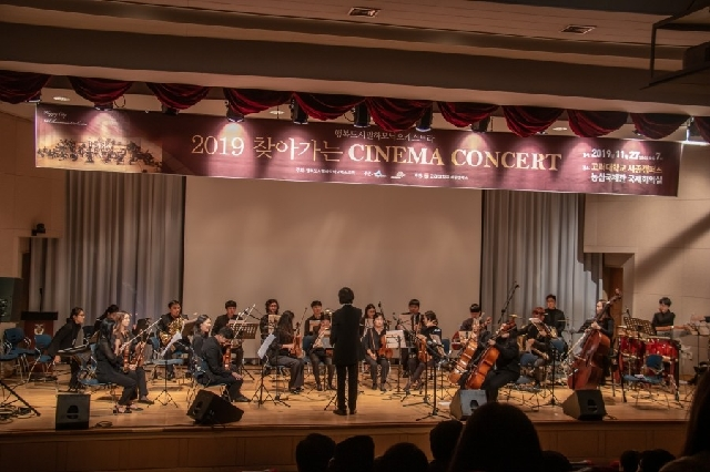 The 2019 Cinema Concert Everyo...