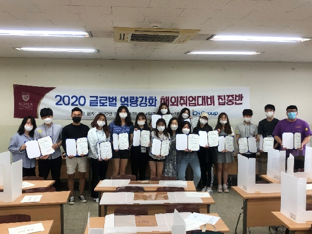 Sejong Job Center Runs Prepara...