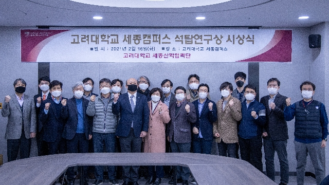 Korea University Research and ...